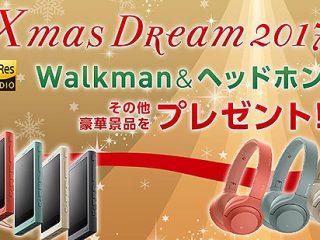 moraにて豪華賞品が当たる「Xmas Dream 2017」開催!