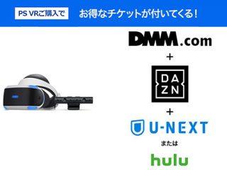 ソニーストアでPSVRを購入すると「DMM.com」や「DAZN」などの動画サービスチケットをプレゼント!
