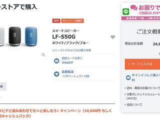 ソニーのAIスピーカー『LF-S50G』が全色入荷次第出荷