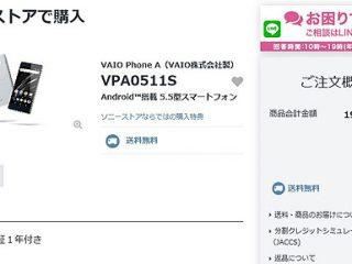 VAIO Phone Aがソニーストアで販売終了へ