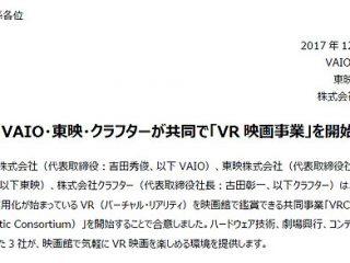 VAIO・東映・クラフターが共同で『VR 映画事業』を開始