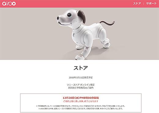aiboの次回先行予約販売は12月20日の20時から