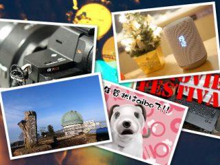 【ランキング】注目度UP!12/9~12/15までの一週間で人気を集めた記事TOP7