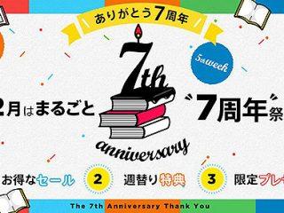 【Reader Store 7周年祭り】毎週7万名にポイントプレゼント!今週分の応募は本日まで!