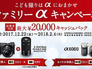 「ファミリーαキャンペーン」で対象カメラ&レンズが最大2万円キャッシュバック!