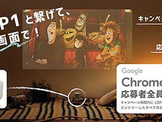 「LSPX-P1」と繋げて、映画を大画面で!Google Chromecastプレゼントキャンペーン