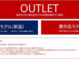 ソニーストア『VAIO OUTLET』にてVAIO S11、S15(旧型モデル)の販売開始