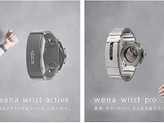 スマートウォッチ『wena  wrist』に質感と高級感にこだわった「wena wrist pro」など新商品が登場!