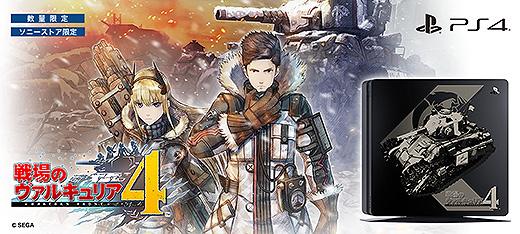 PS4に「戦場のヴァルキュリア4」刻印モデルが数量限定で新登場!
