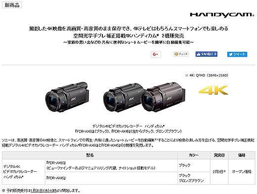 ソニーストアにて空間光学手ブレ補正搭載4Kハンディカム2機種がプレスリリース!