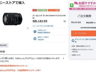 APS-Cズームレンズ『SEL18135』ソニーストアにて先行予約販売開始!