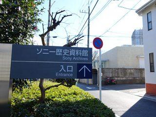 テックスタッフの『楽しい時間~ソニー本社ツアー』イベントレポート
