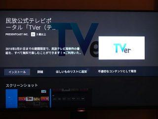 民放公式テレビポータル『TVer』アプリがブラビアで期間限定公開