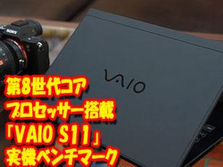 VAIO-S11-2018_02