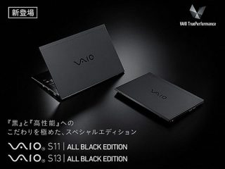 VAIO S13/S11に第8世代Coreプロセッサー搭載モデルが登場