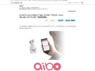 スマートフォンアプリ『My aibo』公開
