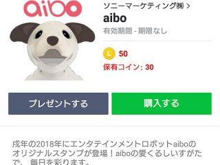 aiboのLINEスタンプが登場