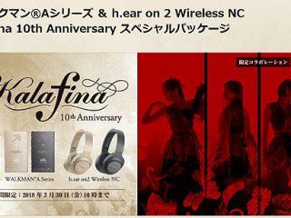 ウォークマンA45HN&h.ear on 2×『Kalafina』コラボモデルのデザイン発表&予約販売開始!