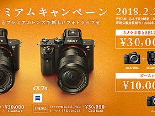 『SEL2470Z』とカメラボディで3万円キャッシュバック!「α7II プレミアムキャンペーン」のご案内