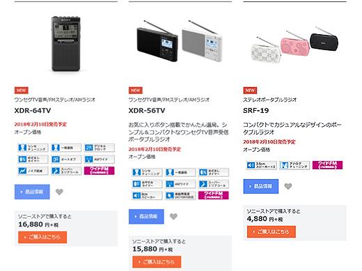 ソニーストアにてポータブルラジオ3モデルが新登場!