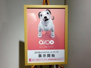 ソニーショールームにて新型aiboが展示開始