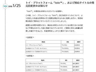 First Flight トイ・プラットフォーム『toio』発売日変更のお知らせ