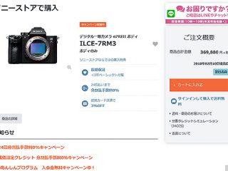 デジタル一眼カメラ【α7R3】が当日出荷可能に!