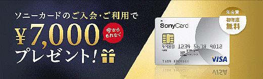 「ソニーカード」新規入会&利用でもれなく現金7,000円をプレゼント!