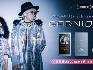 ウォークマンA45HN&h.ear on 2×『GARNiDELiA(ガルニデリア)』コラボモデルのデザイン発表&予約販売開始!