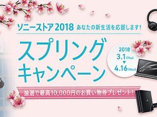 3月1日スタート!ソニーストア 2018 スプリング キャンペーン!