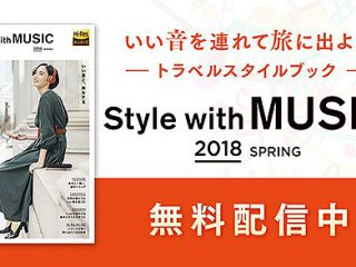 Reader Storeにて『Style with MUSIC(2018 SPRING)』無料配信中!