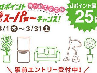 3月キャンペーン予告登場『dポイント春のスーパァ~チャンス!』