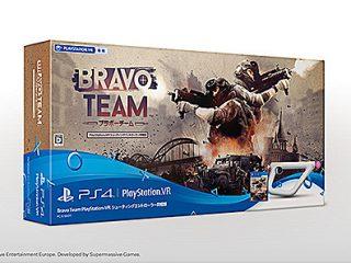 PS VR専用ソフト『Bravo Team』とシューティングコントローラーの同梱版が数量限定で予約販売開始!