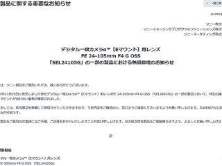 フルサイズEマウント ズームレンズ 『SEL24105G』の一部の製品における無償修理のお知らせ