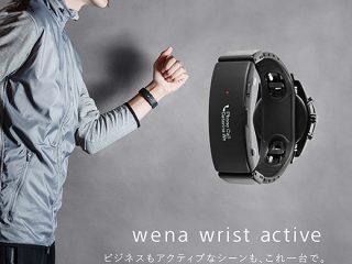wena wrist activeがソニーストアにて受注開始しました!