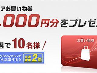 メルマガからの応募で確率2倍!抽選で10名にソニーストアお買い物券50,000円分をプレゼント !