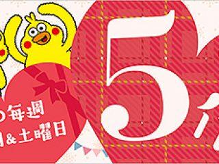 2月の『毎週おトクなd曜日』は金曜・土曜がdポイント5倍!
