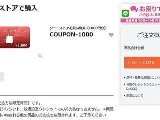 ソニーストアお買い物券に『1000円分』が登場