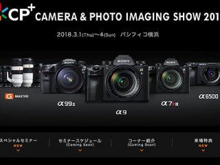 """ソニー""""α""""の『CP+2018』スペシャルコンテンツが公開に"""