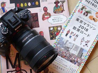 『SEL24105G』で撮る「東京マラソン2018」
