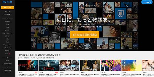 4Kブラビア購入で【U-NEXT】31日無料トライアル &U-NEXTポイント 2000円分プレゼント!