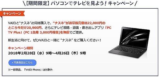 【期間限定】ソニーストア「パソコンでテレビを見よう!」キャンペーン開始