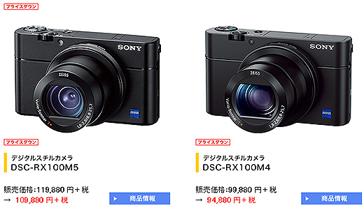 【プライスダウン】サイバーショット「RX100M5」「RX100M4」が最大1万円の値下がり!