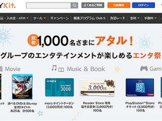 ソニー銀行「1000名様にアタル!ソニーエンタ祭」開催!
