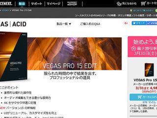 4K動画編集対応『Vegas Pro 15 Edit』が底値の4,980円でセール中