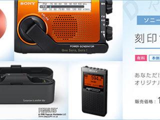 刻印サービス対象製品にポータブルラジオ「ICF-B09」「SRF-T355」が追加になりました。
