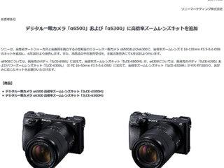 デジタル一眼『α6500/α6300』が1万円のプライスダウン&高倍率ズームレンズキット登場