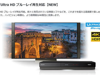 4K Ultra HD ブルーレイ対応BDレコーダー6機種が登場