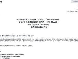 デジタル一眼カメラα用フラッシュ『HVL-F60RM』等、発売延期のお知らせ