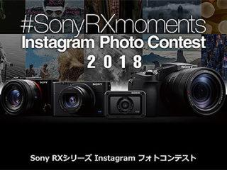 ソニー RXシリーズ Instagramフォトコンテスト開催決定!!